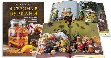 4 сезона в буркани – новата книга на Ивелина Иванова