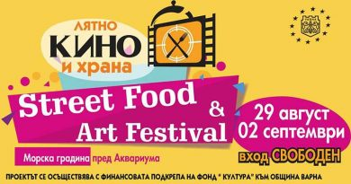 Кино и Храна фестивал във Варна