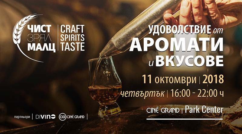 Чист. Зрял. Малц - Craft Spirits Taste 2018