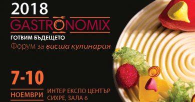 GastronomiX 2018 e в началото на месец ноември