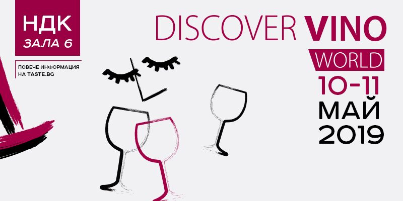 Discover.Vino World
