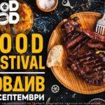 Мood for food Street Fest се завръща за втора година
