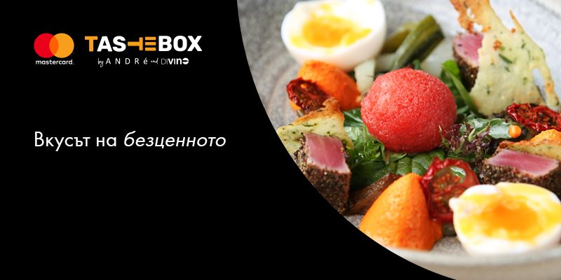 Mastercard TasteBox by Andrè & DiVino